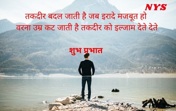 Good Morning hindi Quotes For Whatsapp   Beautiful Good Morning Quotes with Image Download