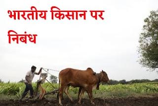 भारतीय किसान पर निबंध