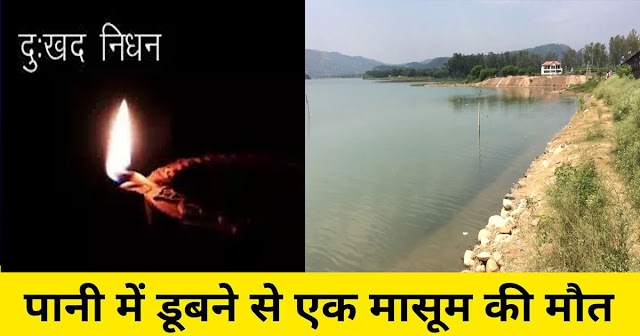 हिमाचल: माता पिता के साथ खेतों में गया 5 वर्षीय मासूम झील में डूबा, घर में पसरा मातम