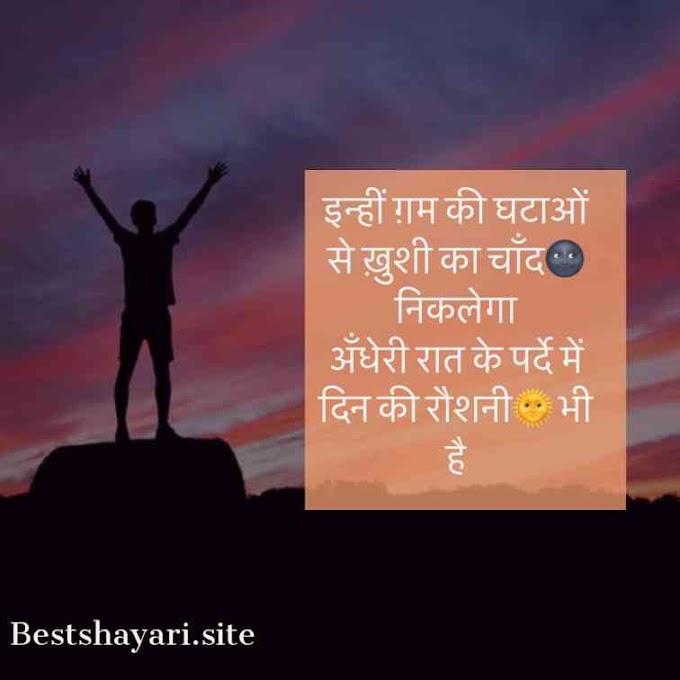 [60+]motivational shayari in hindi/bestshayari.site/2021