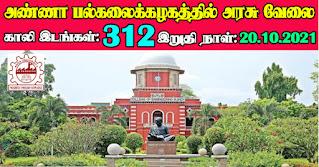 Anna University Recruitment 2021 312 Teaching Faculty Posts