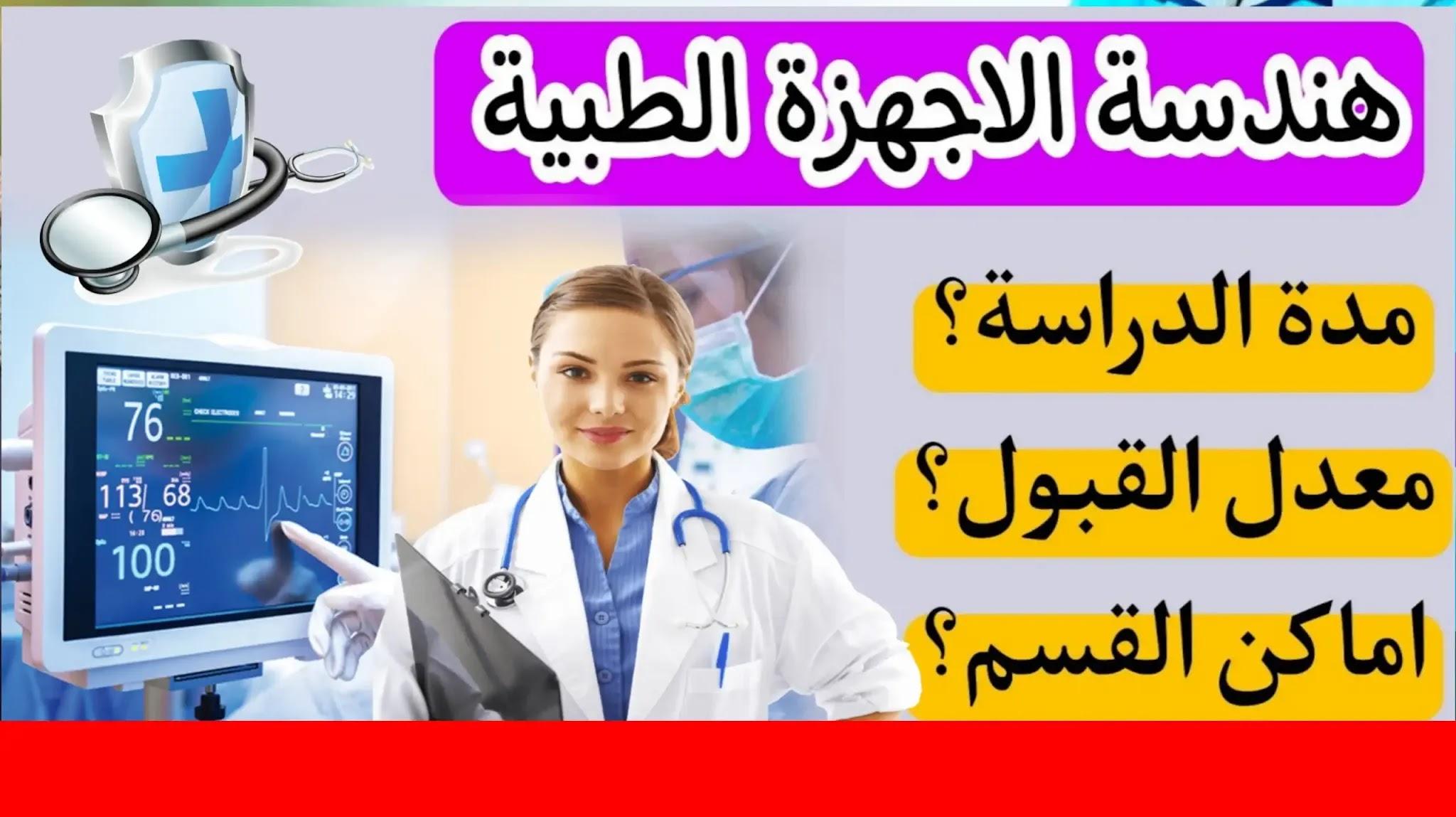 شرح التقديم على كلية الهندسة الطبية في جميع جامعات العراق لعام 2021