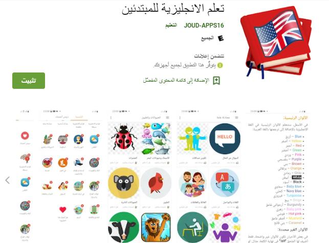 أفضل تطبيق لتعلم اللغة الانجليزية بطريقة مبسطة