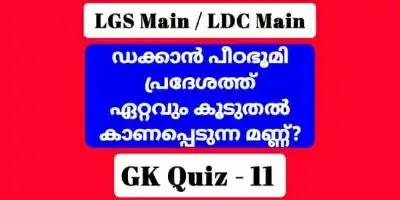LGS Main 2021 / LDC Main 2021 Previous and Expected GK മുൻവർഷ ചോദ്യങ്ങൾ Quiz - 11