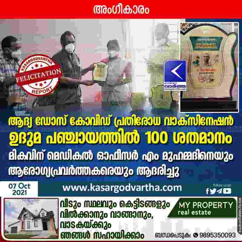 Kasaragod, Kerala, News, Uduma, Felicitation, Panchayath, President, Covid, Medical Officer M Muhammad and health workers honored.