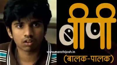 BP Marathi, Marathi BP,