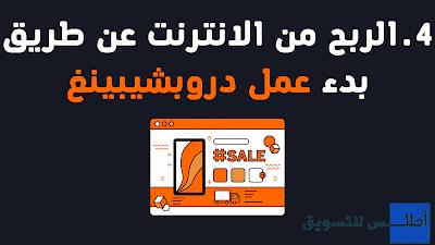 4.الربح من الانترنت عن طريق بدء عمل دروبشيبينغ