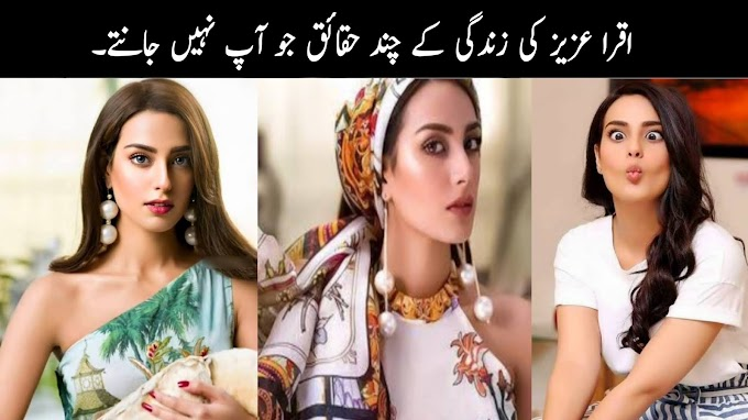 Iqra Aziz Biography, Age, Education, Husband, Family, Sister, Brother, Instagram, Drama List And Movies List