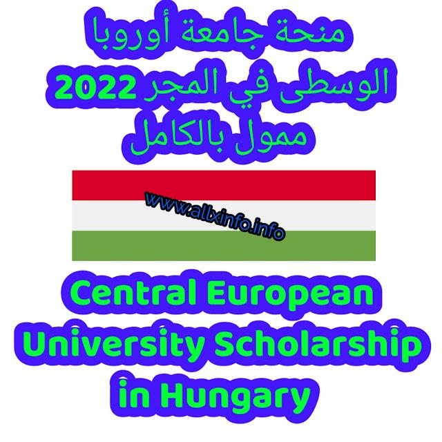 منحة جامعة أوروبا الوسطى في المجر 2022 | ممول بالكامل Central European University Scholarship in Hungary