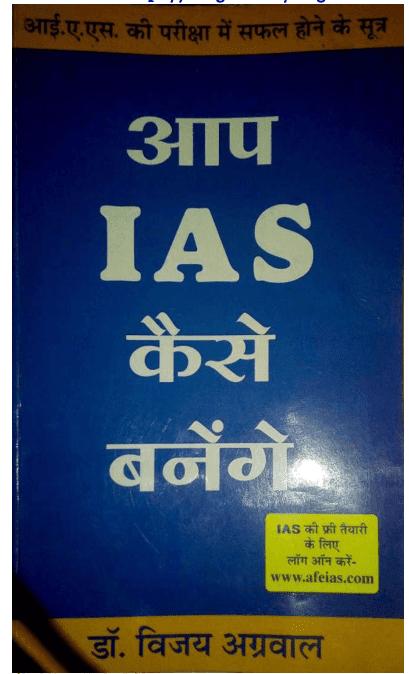 आप आईएएस कैसे बनेंगे : डॉ विजय अग्रवाल द्वारा मुफ़्त पीडीऍफ़ पुस्तक प्रतियोगी परीक्षाओं के लिए | Aap IAS Kaise Banenge By Dr. Vijay Agrawal PDF Book In Hindi For Competition Exam