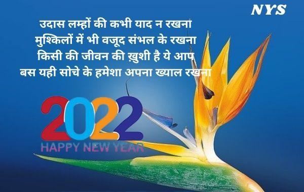 Naya Saal 2022 Quotes Shayari Wallpaper Download   Naya Saal Wallpaper Photu Download   नया साल 2022 कोट्स शायरी डाउनलोड