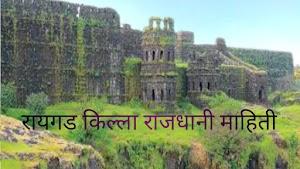 जाणून घ्या स्वराज्याची राजधानी रायगड किल्ला संपूर्ण माहिती  raigad fort information in marathi