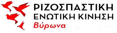 Λόφος Κοπανά: Άμεση σύγκλιση του δημοτικού συμβουλίου ζητά η ΡΕΚ Βύρωνα