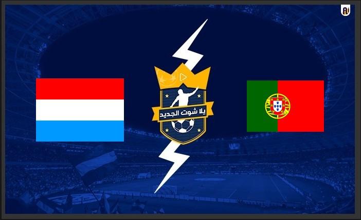نتيجة مباراة البرتغال ولوكسمبورغ في تصفيات كأس العالم