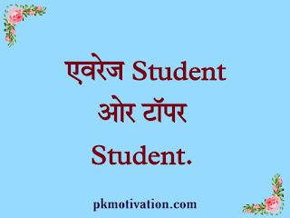 एवरेज Student ओर टॉपर  Student। motivational story.
