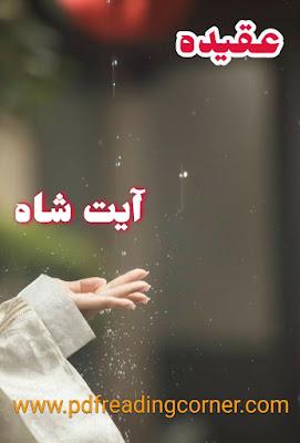 Aqeda By Ayat Shah - PDF Book