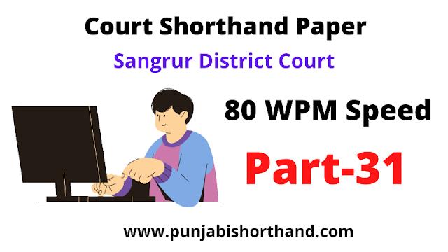 Sangrur District Court Adhoc Question Paper (Part-31)