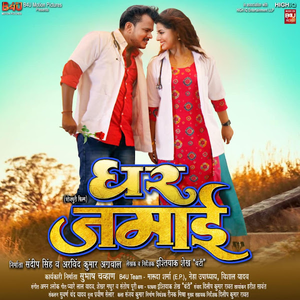 Pramod Premi Yadav, Smriti Sinha 2021 New Upcoming bhojpuri movie 'Ghar Jamai' shooting, photo, song name, poster, Trailer, actress