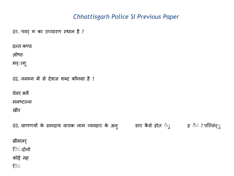 cg police si previous year question paper