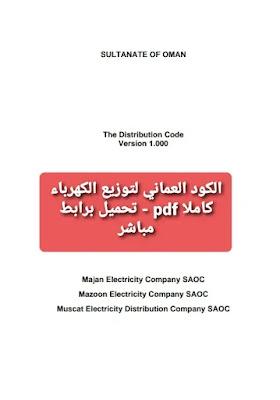 كود سلطنة عمان لتوزيع الكهرباء كاملا pdf - تحميل برابط مباشر