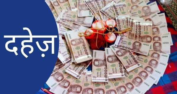 दहेज प्रथा पर निबंध | Dowry System Essay In Hindi