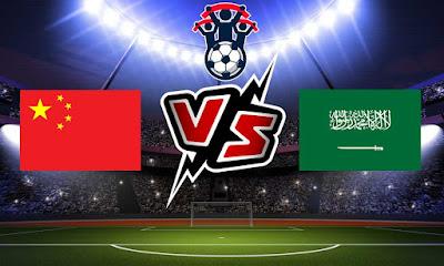 السعودية و الصين بث مباشر