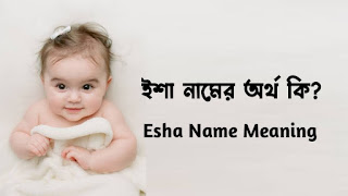 ইশা শব্দের অর্থ কি ?, Esha, ইশা নামের ইসলামিক অর্থ কী ?, Esha meaning, ইশা নামের আরবি অর্থ কি, Esha meaning bangla, ইশা নামের অর্থ কি ?, Esha meaning in Bangla, ইশা কি ইসলামিক নাম, Esha name meaning in Bengali, ইশা অর্থ কি ?, Esha namer ortho, ইশা, ইশা অর্থ, Esha নামের অর্থ