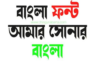 Download Shakuntala Unicode Font Free for 2021
