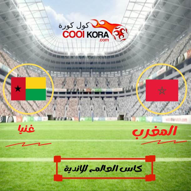 تقرير مباراة غينيا بيساو أمام المغرب والقنوات الناقلة لها