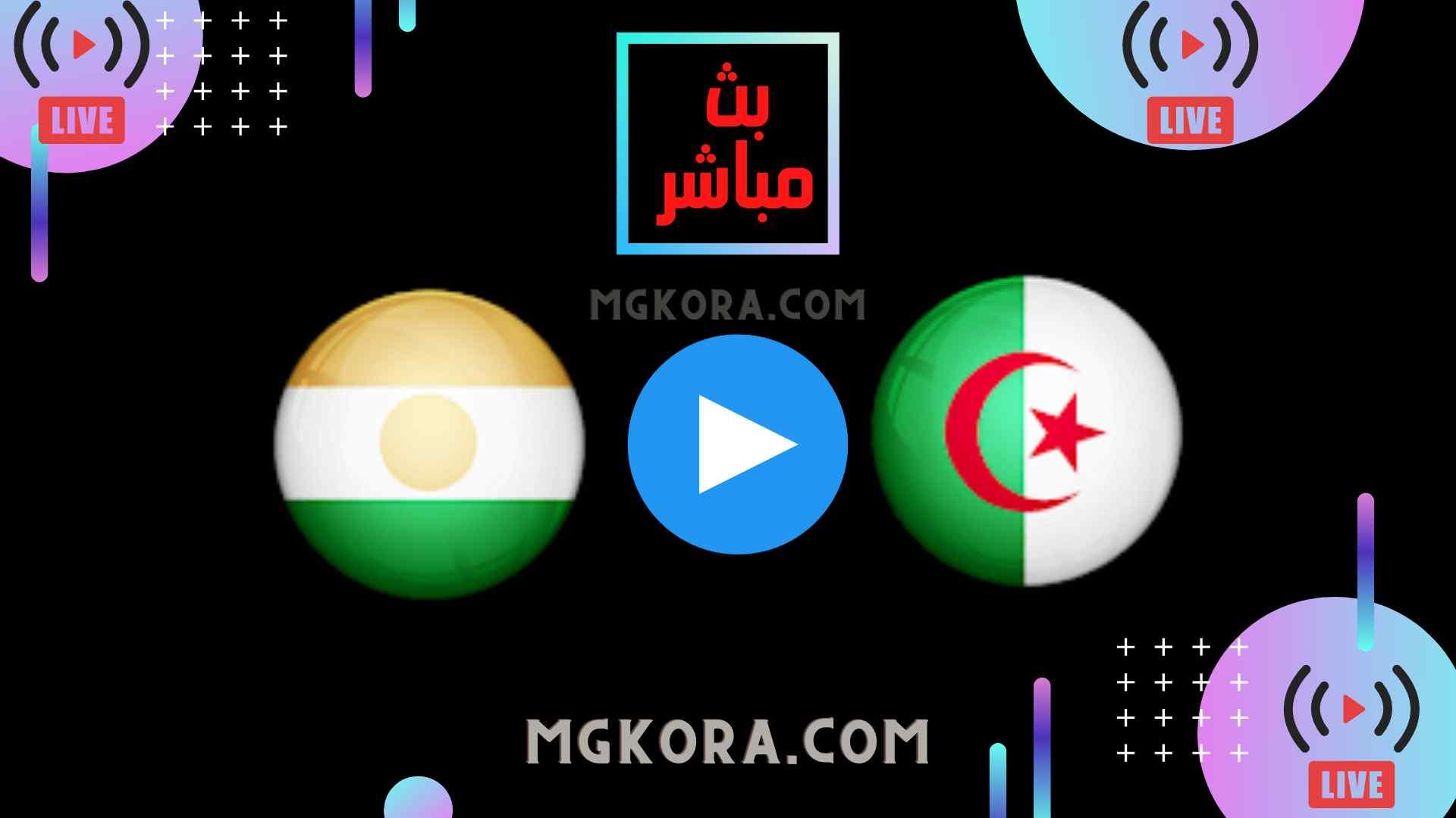 مشاهدة مباراة النيجر والجزائر بث مباشر الجمعة 08-10-2021 في تصفيات كأس العالم