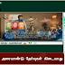 Breaking News 10th, 11th மற்றும் 12th வகுப்புகளுக்கு காலாண்டு அரையாண்டு தேர்வுகள் ரத்து