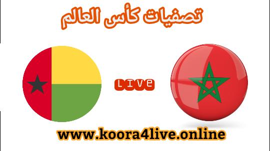 مشاهدة مباراة المغرب و غينيا بيساو بث مباشر ... تصفيات كأس العالم