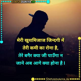 Tumhari Kami Shayari Images Hindi, मेरी खुशमिजाज जिन्दगी में तेरी कमी का रोना है, तेरे बगैर क्या जी पाउँगा न जाने अब आगे क्या होना है I