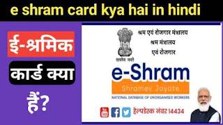e shram card kya hai in hindi