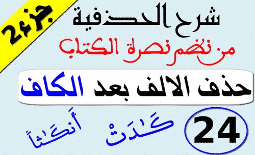 حذف الألف بعد الكاف (جزء2) -  نظم نصرة الكتاب