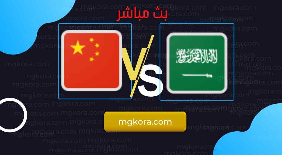 مشاهدة مباراة السعودية والصين بث مباشر الثلاثاء 12-10-2021 في تصفيات كأس العالم