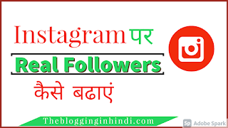 Instagram पर Followers kaise badaye free me , Real Trick , No app