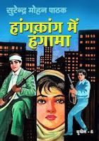 पुस्तक अंश: हांगकांग में हंगामा | सुरेन्द्र मोहन पाठक | Hongkong Me Hungama | Surender Mohan Pathak