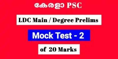LDC Main - Degree Prelims Mock Test - 2