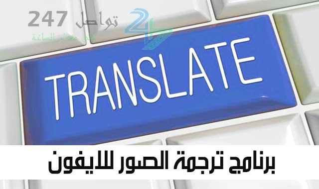 برنامج ترجمة الصور للايفون