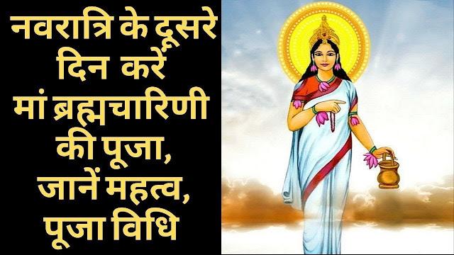 नवरात्रि के दूसरे दिन करें मां ब्रह्मचारिणी की पूजा-अर्चना, जानें मंत्र, पूजा विधि और आरती