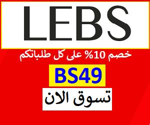 كوبون متجر Lebs com بقيمة 10% صالح على كل المنتجات