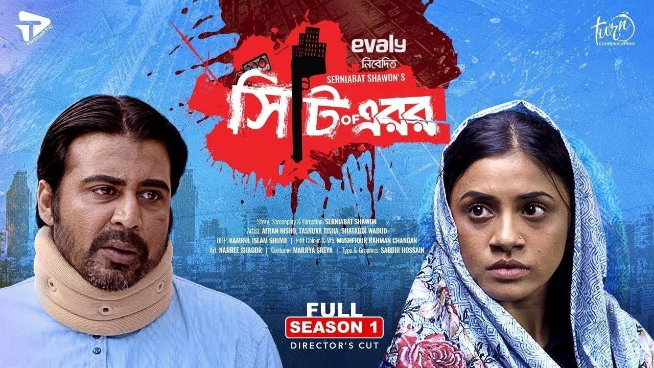 City of Error 2021 Bangla Web Series Season 01 Download