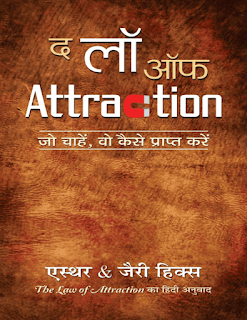 The-Law-Of-Attraction-Book-in-Hindi-PDF-Free-Download
