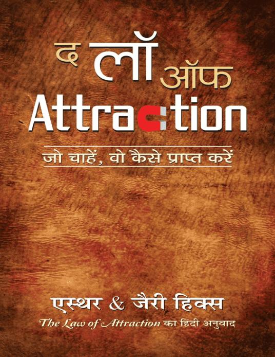 द लॉ ऑफ़ अट्रैक्शन पीडीऍफ़ पुस्तक हिंदी में  | The Law Of Attraction Book in Hindi PDF Free Download