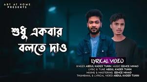 Shudhu Ekbar Bolte Dao Lyrics (শুধু একবার বলতে দাও) Eemce Mihad | Tuhin