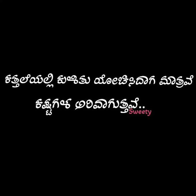 Must Read kannada Quotes - Kannada Quotes That Will Make Your Day