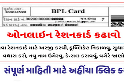 Apply Online Application For New Ration Card 2021 @digitalgujarat.gov.in