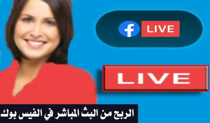 كيفية الربح من البث المباشر علي الفيس بوك facebook live
