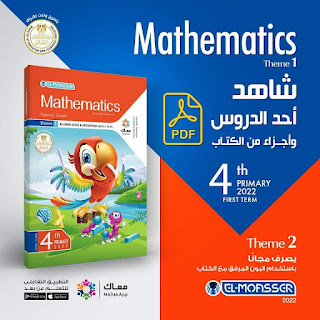 كتاب المعاصر math الصف الرابع الإبتدائى الترم الأول el moasser mathematics 4